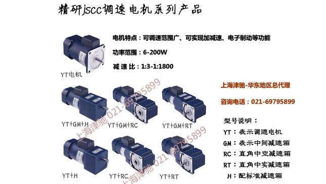 精研.jscc调速电机